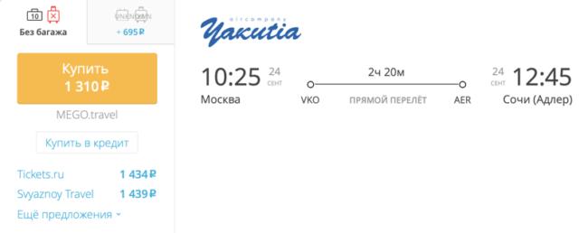 Пример бронирования авиабилетов Москва – Сочи за 1 310 рублей