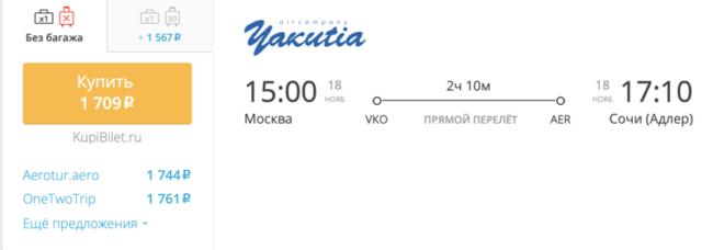 Бронирование авиабилетов Москва – Сочи за 1 709 рублей