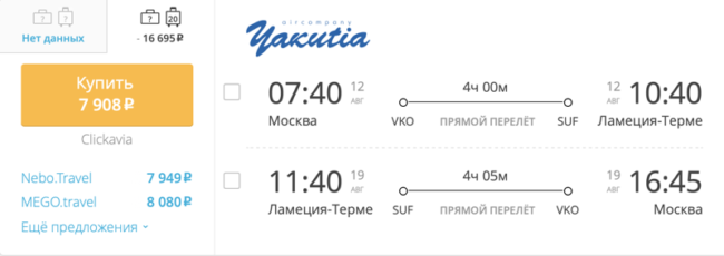 Пример бронирования авиабилетов Москва – Ламеция-Терме за 7 908 рублей