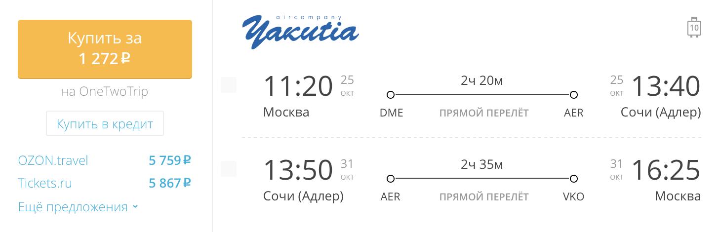 Пример бронирования авиабилетов Москва – Сочи за 1 272 рублей