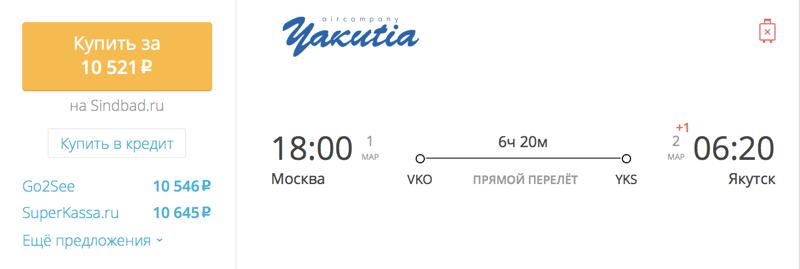 Пример бронирования авиабилетов Москва – Якутск за 10 521 рублей
