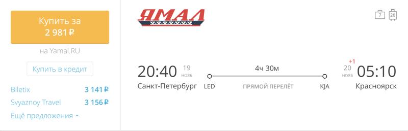 Пример бронирования авиабилетов Санкт-Петербург – Красноярск за 2 981 рублей