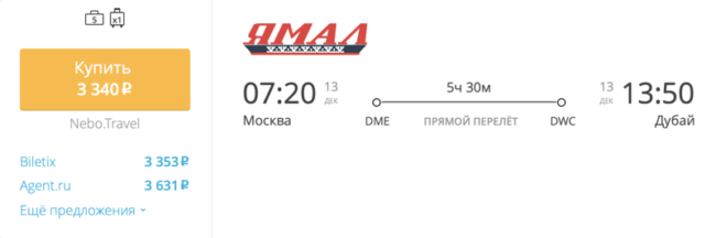 Пример бронирования авиабилетов Москва — Дубай за 3 340 рублей