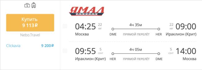 Пример бронирования авиабилетов Москва — Крит за 9 113 рублей