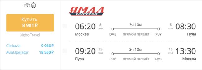 Пример бронирования авиабилетов Москва — Пула за 8 981 рублей