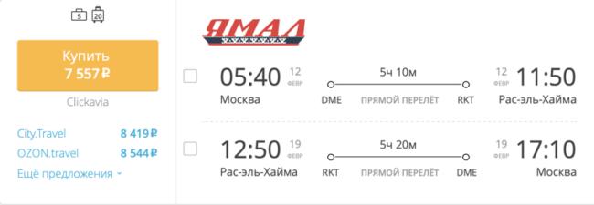 Пример бронирования авиабилетов Москва — Рас-эль-Хайма за 7 557 рублей