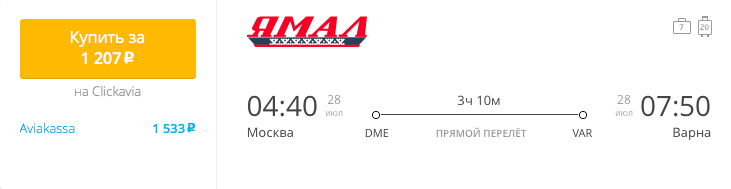 Пример бронирования авиабилетов Москва – Варна за 1207 рублей