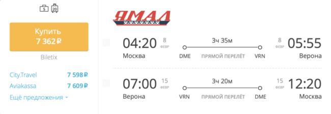 Пример бронирования авиабилетов Москва — Верона за 7 362 рублей
