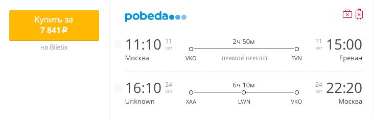 Пример бронирования авиабилетов Москва – Ереван за 7841 рублей