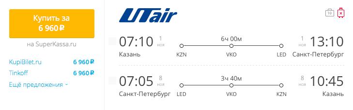 Пример бронирования авиабилетов Казань – Санкт-Петербург за 6960 рублей