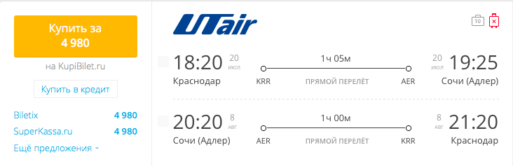 Пример бронирования авиабилетов Краснодар – Сочи за 4980 руб