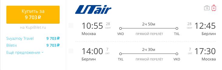 Пример бронирования авиабилетов Москва – Берлин за 9703 рублей