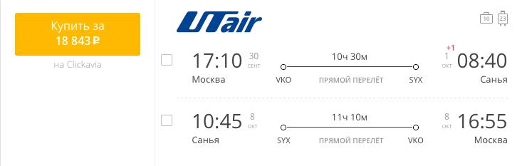 Пример бронирования авиабилетов Москва – Санья за 18843 руб