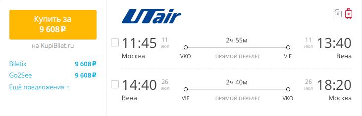 Пример бронирования авиабилетов Москва – Вена за 9608 рублей