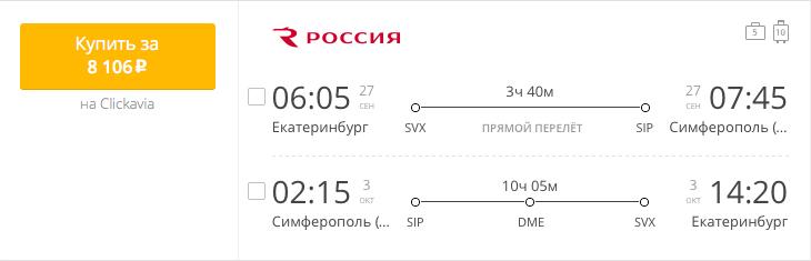 Пример бронирования авиабилетов Екатеринбург – Симферополь за 8106 руб