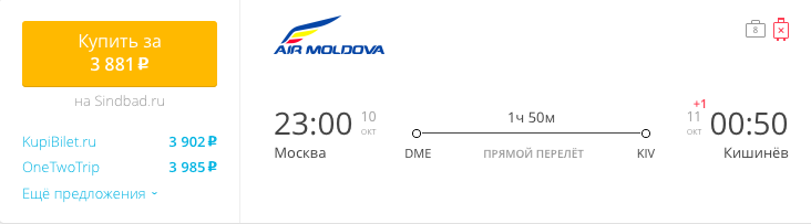 Пример бронирования авиабилетов Москва – Кишинев за 3881 рублей