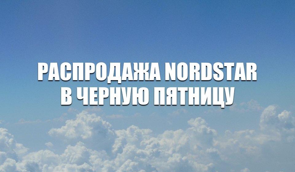 Распродажа NordStar на «Черную Пятницу» по 20 направлениям