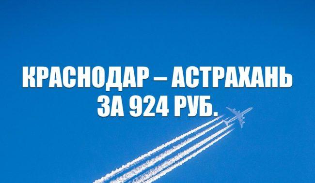 Авиабилеты Краснодар - Астрахань за 924 руб