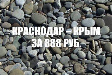 Краснодар – Крым за 888 рублей