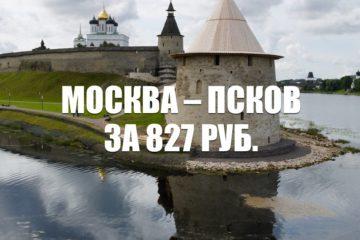 Авиабилеты Москва – Псков за 872 руб.
