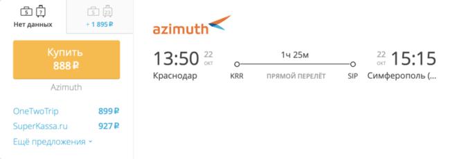 Билет Азимута по акции 888 Краснодар-Симферополь