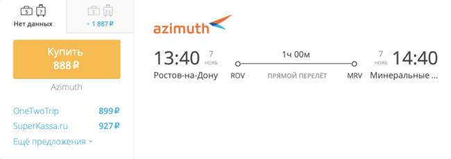 Билет Азимута по акции 888 Ростов-на-Дону-Минеральные Воды