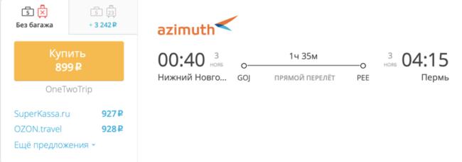Билет Азимута по акции 899 Нижний Новгород-Пермь