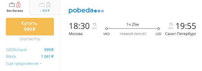 Билет Победы по акции 999 Москва-Санкт-Петербург