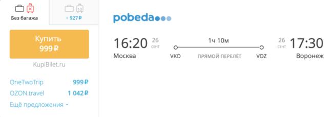 Билет Победы по акции 999 Москва–Воронеж