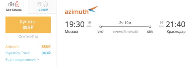 Пример бронирования авиабилета Москва – Краснодар за 885 рублей