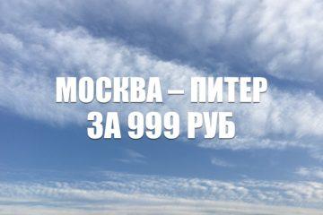 Билеты «Победы» Москва – Санкт-Петербург за 999 руб.