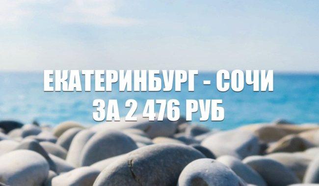 Билеты Nordwind Екатеринбург - Сочи 2476 руб