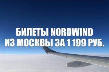 Авиабилеты Nordwind из Москвы за 1199 рублей