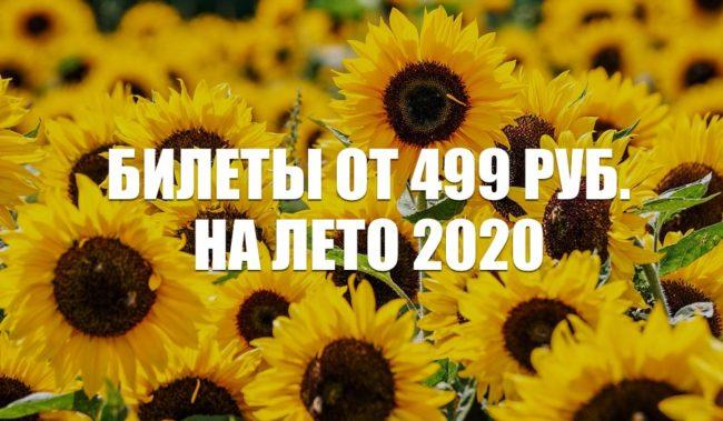 Акция Победы билеты на лето 2020 от 499 рублей