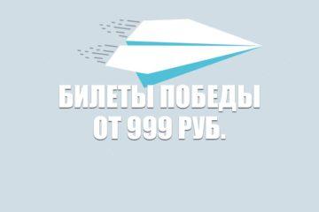 Авиабилеты Победы от 999 рублей на лето 2020