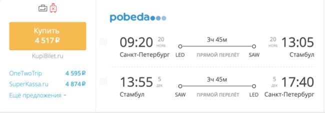 Пример бронирования авиабилетов Санкт-Петербург – Стамбул за 4 517 рублей