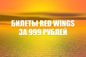 Билеты Red Wings за 999 руб. на 2020/2021