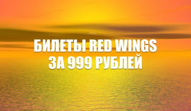 Билеты Red Wings за 999 руб. на 2020/2021