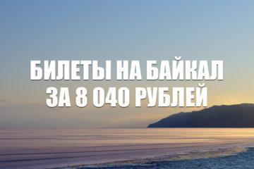 Билеты Smartavia Москва – Улан-Удэ за 8 040 рублей