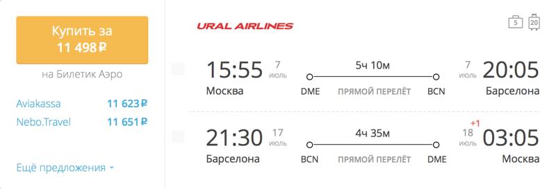 Пример бронирования авиабилетов Москва – Барселона за 11 498 рублей