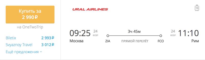 Пример бронирования авиабилетов Москва – Рим за 2 990 рублей