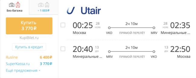 Пример бронирования авиабилетов Москва – Минеральные Воды за 3 770 рублей