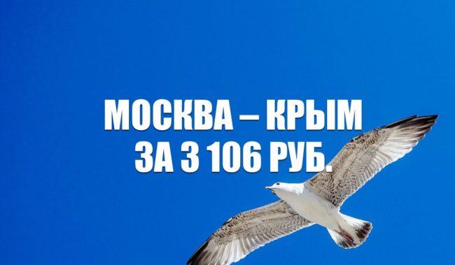 Чартеры Москва-Крым за 3 106 рублей