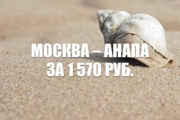 Чартеры России Москва - Анапа за 1 570 руб