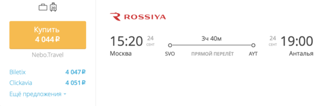 Бронирование авиабилетов Москва – Анталья за 4 044 рублей
