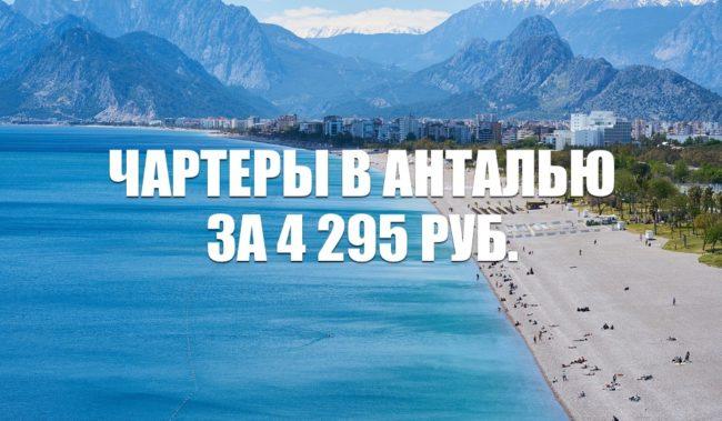 Распродажа чартеров в Анталью на август 2020
