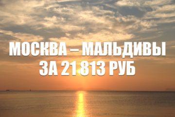 Чартеры Azur Air Москва — Мальдивы за 21813 руб.