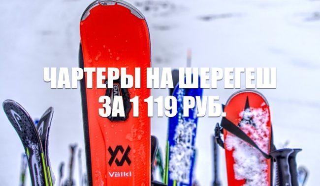 Чартеры на Шерегеш за 1119 руб. на январь 2021
