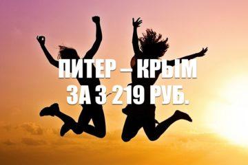 Авиабилеты Санкт-Петербург – Симферополь за 3 219