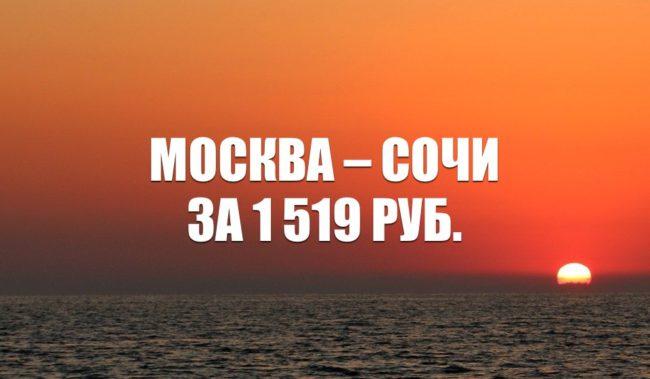 Авиабилеты Москва - Сочи за 1 519 руб